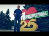Приднестровье - Русский форпост