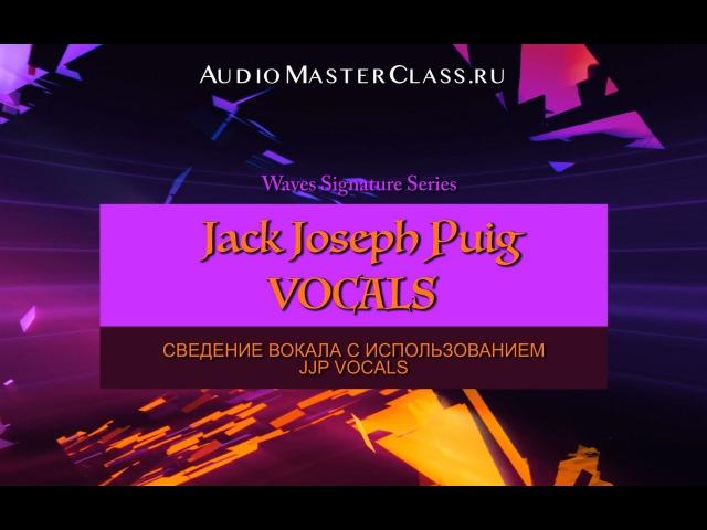 Сведение вокала с использованием Waves JJP Vocals (Роман Стикс)