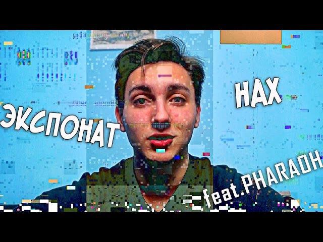 Ленинград Pharaoh - СКР на Лабутенах   ПАРОДИЯ Экспонат Black Siemens