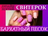 Дизайн ногтей СВИТЕР