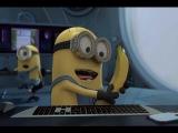 Миньоны (2015) - Банан войны - Гадкий я 3