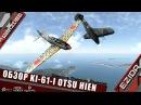 Обзор Ki-61-I otsu Hien | War Thunder