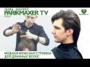 Модная мужская стрижка для длинных волос. Fashionable mens haircut. Парикмахер тв