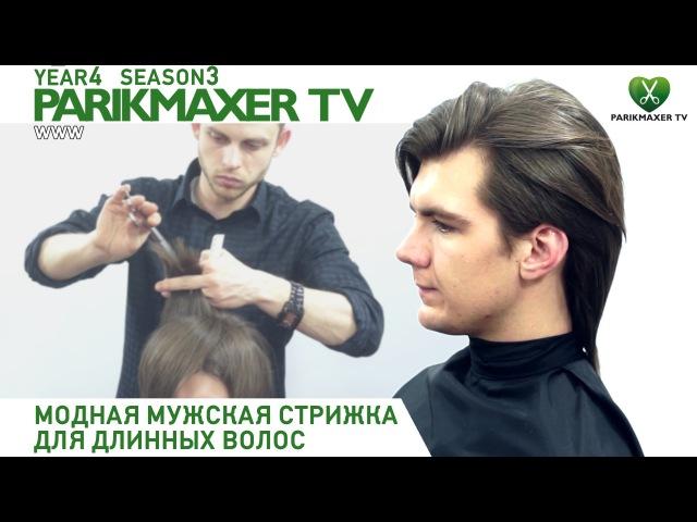 Модная мужская стрижка для длинных волос. Fashionable men's haircut. Парикмахер тв