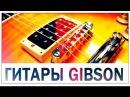 Галилео Гитары Gibson