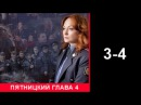 Пятницкий 4 сезон 3-4 серия