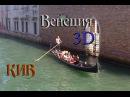 Стерео фото Венецианские гОндольеры на гОндолах