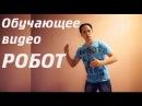 Обучающее видео стиль РОБОТ (как научиться танцевать робота)