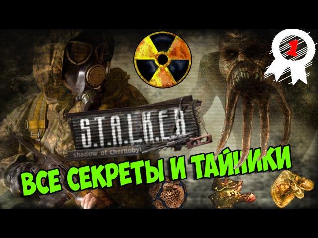 Все секреты и тайники Кордона S.T.A.L.K.E.R.: Тень Чернобыля №1.