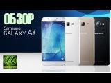 Обзор Samsung Galaxy A8 - Самый тонкий представитель Samsung Mobile