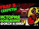 Five Nights At Freddys 3 - История появления Чики и Фокси - 5 ночей с фредди