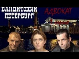 Бандитский Петербург Адвокат 2 серия