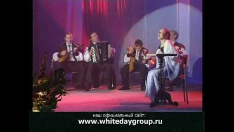 Лена Василек и группа Белый День. Колыбельная