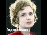 Лидия Клемент - Я счастье несу - 1964