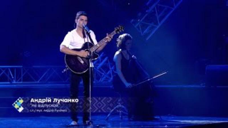 Андрій Лучанко – Не відпускай. «Незалежність – це ти»