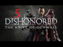 Dishonored The Knife of Dunwall прохождение серия 5 Устранение Тимша