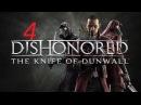 Dishonored The Knife of Dunwall прохождение серия 4 Особняк Тимша