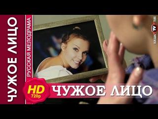 Чужое лицо (2015) смотреть онлайн в хорошем качестве HD720 [фильм-мелодрама]
