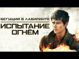 Бегущий в лабиринте: Испытание огнём (2015) Трейлер №2 (дублированный)