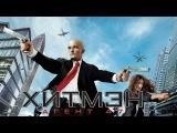 Хитмэн: Агент 47 (2015) Трейлер №3 (дублированный)