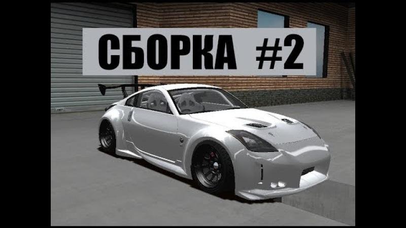 Nissan Z350 - Весёлый дрифтер | Часть 2/2 [ СБОРКА ] SLRR