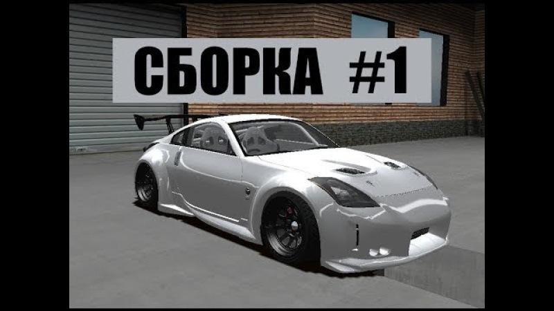 Nissan Z350 - Весёлый дрифтер | Часть 1/2 [ СБОРКА ] SLRR