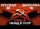 Русская дискотека 80-90-х - Назад в СССР (КЛИПЫ) Часть 2