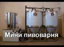Как открыть собственную мини-пивоварню. Идея для бизнеса.
