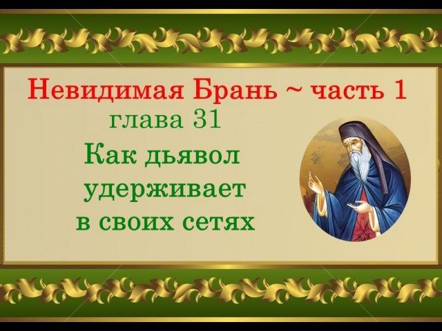 НЕВИДИМАЯ БРАНЬ - Никодим Святогорец - Как дьявол удерживает в сетях