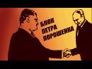 19 октября 2015 Украинским каналам запретили показывать рукопожатие Порошенко и П