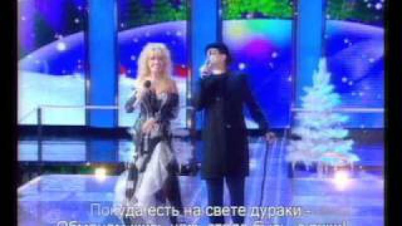 Ирина Аллегрова и Григорий Лепс.