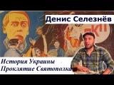 История Украины. Проклятие Святополка.