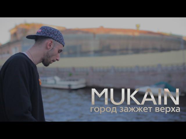 Mukain - верха [Вульгариза́ция]