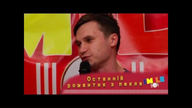 Смайл шоу сезон 2015 випуск 4 Авторські жарти Павло Велешко СМАЙЛШОУРВ