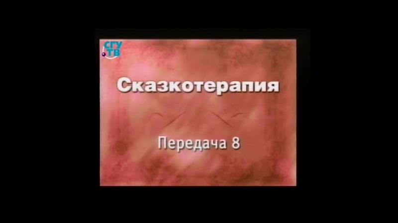 Сказкотерапия. Передача 8. Ключ к созданию сказки » Freewka.com - Смотреть онлайн в хорощем качестве