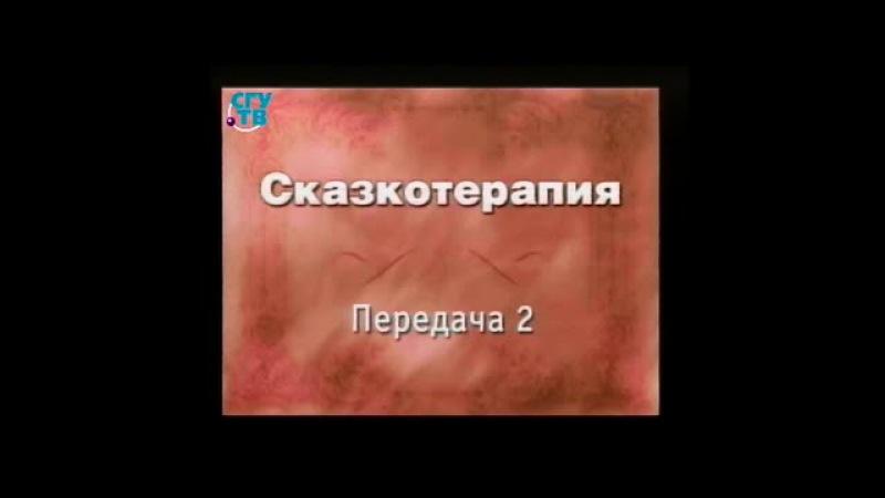 Сказкотерапия. Передача 2. Русские народные сказки » Freewka.com - Смотреть онлайн в хорощем качестве