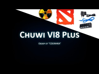 Chuwi VI8 Plus тест игр решение проблемы с экраном.