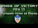 WoV Лучшие голы за Июль FIFA 15