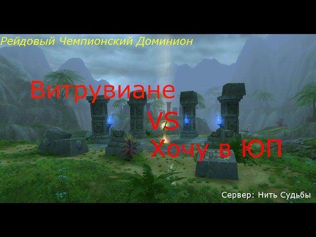 Аллоды Онлайн 7.0. РЧД. Витрувиане vs Хочу в ЮП.