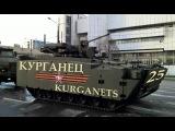 Новая военная техника России 2015 БМП Курганец-25 Армата обзор 2015 боевая машины пехоты