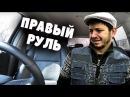 Таксист Русик Правый руль