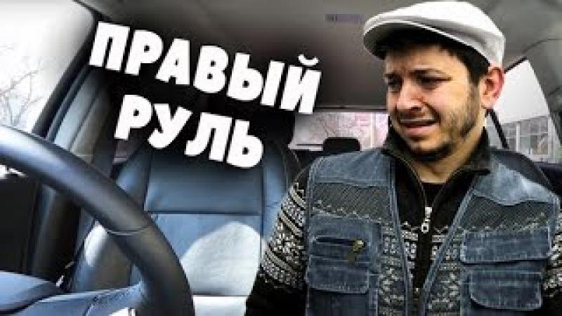 Таксист Русик. Правый руль