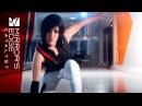 Mirrors Edge Catalyst сюжетный трейлер — Меня зовут Фейт