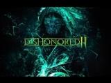 Dishonored 2 — Трейлер  с русскими комментариями HD