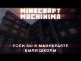 Minecraft Machinima №2 - Если бы в майнкрафте была школа [Перевод]
