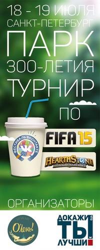 Турниры на фестивале ВКонтакте