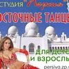 """Восточные танцы в Запорожье Студия """"ПерсиЯ"""""""