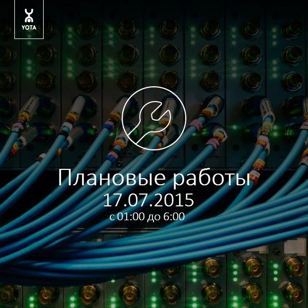 Yota - Личный кабинет временно недоступен - SKYRAIL ru