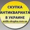 Продать антиквариат Киев, Полтава, Запорожье