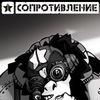 """""""Сопротивление"""" - компы и комплектующие"""